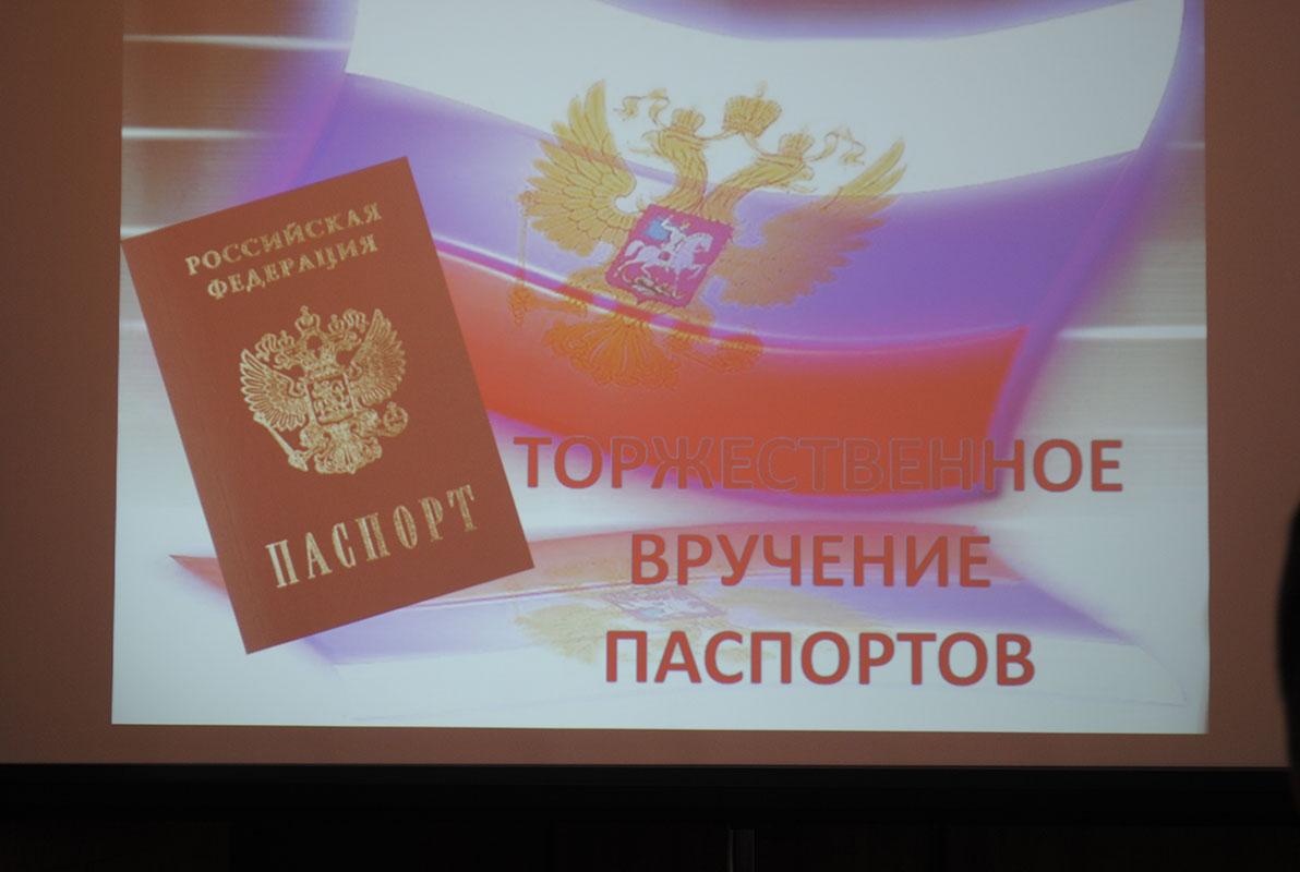 Открытка на вручение паспорта 48